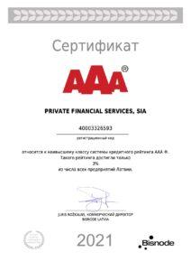 Сертификат от крупнейшего кредитно-рейтингового агентства в Европе, Bisnode
