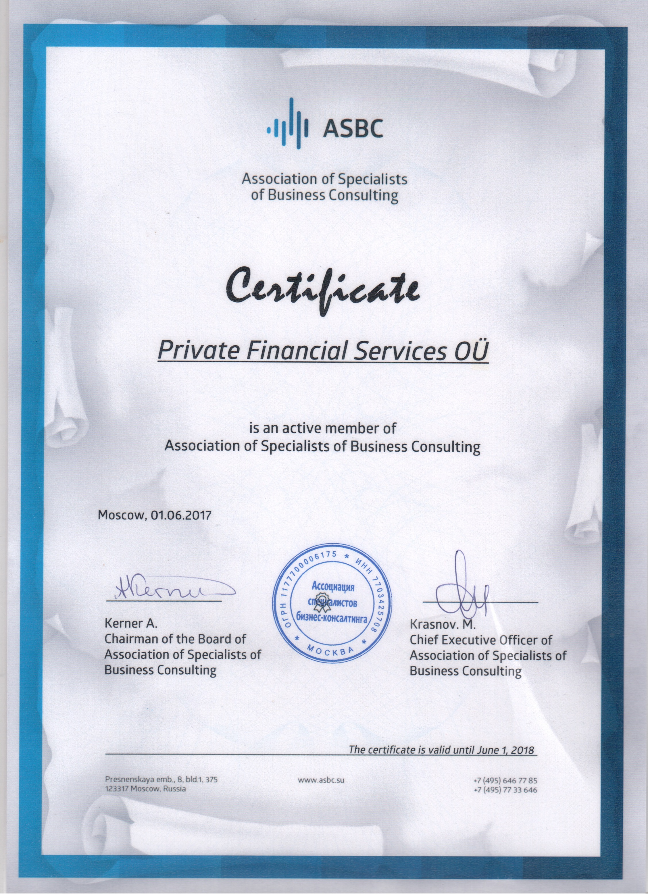 Private Financial Services стала членом ASBC