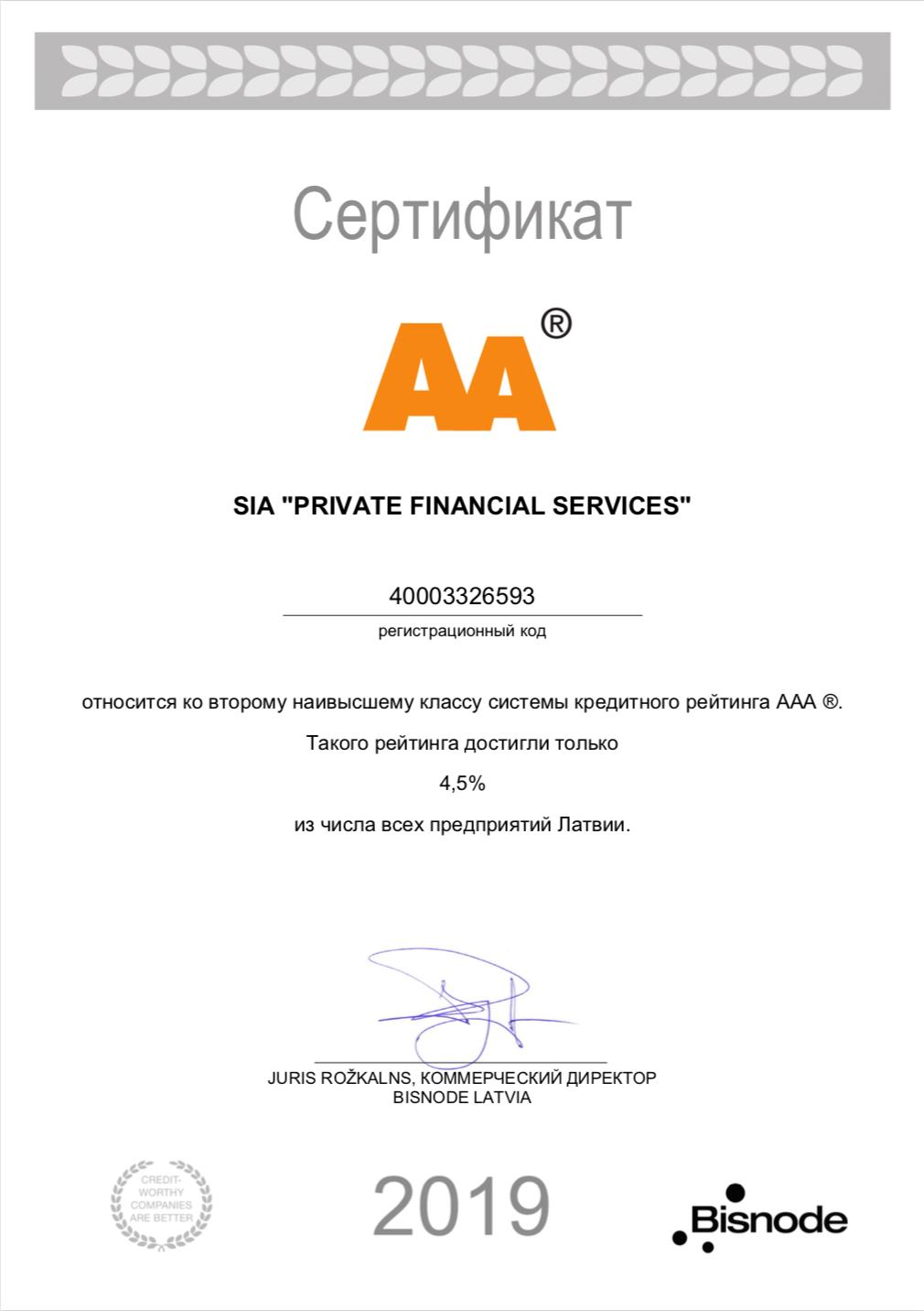Латвийский филиал получил кредитный рейтинг АА